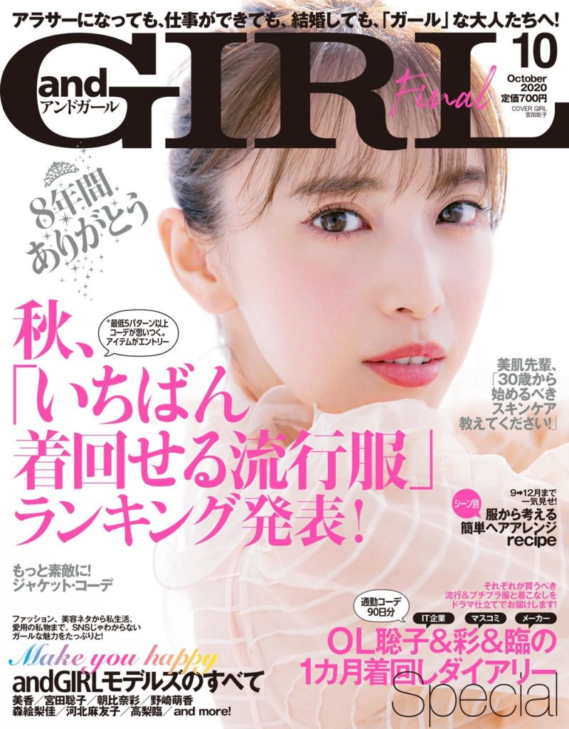 and GIRL10月号掲載